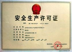 河北省危险化学品安全生产许可证